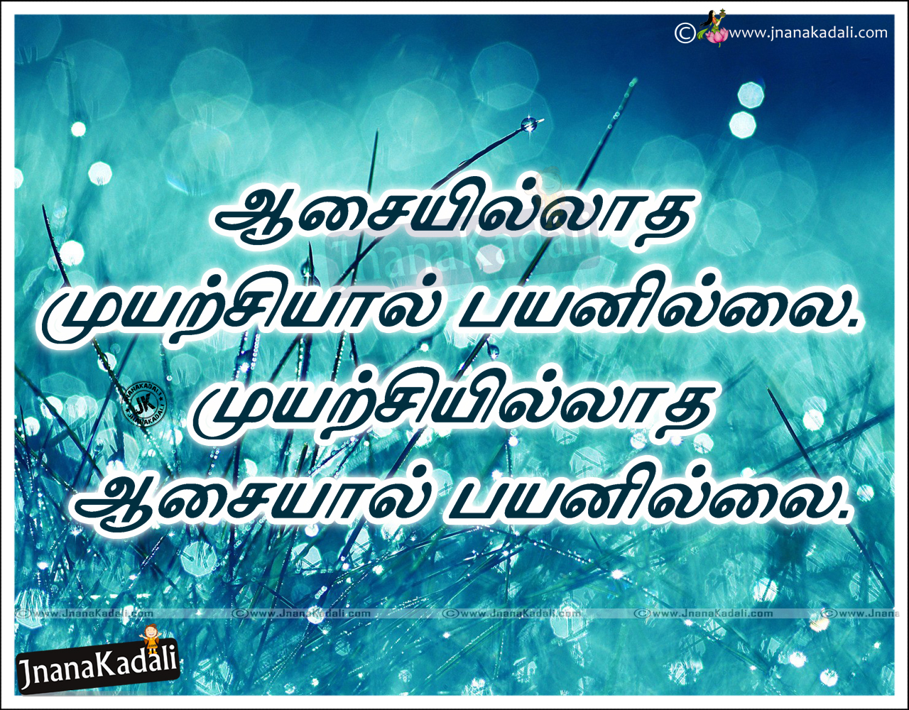 Tamil Kavithaigal And Inspiration Quotes With Nature Hd Images