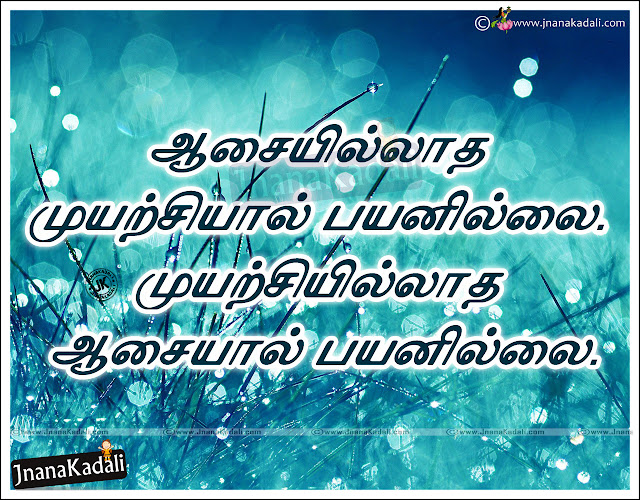 Here is a New Tamil Quotation of The Day with Nice Pictures, Top Tamil Language Cool Pictures free Online, Inspirational Tamil language Quotations, good morning and Good Afternoon Tamil Messages Pictures,Tamil Kavithai, Tamil Inspiration Kavithai, Best Tamil Kavithai, Tamil Facebook Kavithai, Tamil Whatsapp Kavithai,Tamil Inspiration Quotes, Inspiration Thoughts in Tamil, Best Inspiration Thoughts and Sayings in Tamil, Tamil Inspiration Quotes image,Tamil Inspiration HD Wall papers,Tamil Inspiration Sayings Quotes, Tamil Inspiration motivation Quotes, Tamil Inspiration Inspiration Quotes, Tamil Inspiration Quotes and Sayings, Tamil Inspiration Quotes and Thoughts,Best Tamil Inspiration Quotes, Top Tamil Inspiration Quotes and more available here, Inspiring Life Lines in Tamil, Golden Words and Cool Pictures in Tamil.
