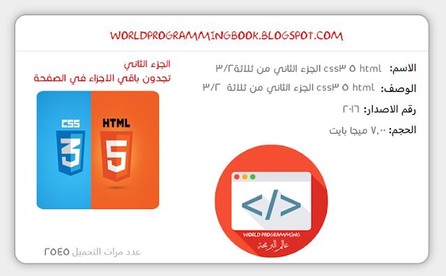 """كتاب يشرح HTML5, CSS3 بشكل سهل ومبسط مقسم الى ثلاثة اجزاء """" الجزء الثاني"""""""