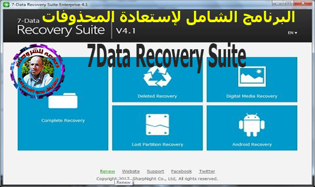 تحميل البرنامج الشامل لإستعادة المحذوفات  7Data Recovery Suite 4.3