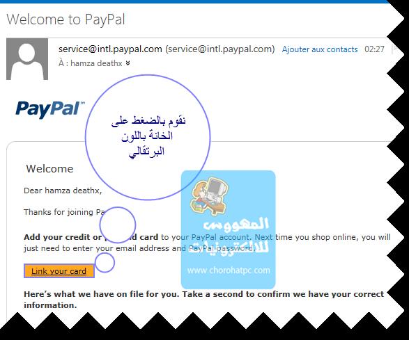 شرح طريقة التسجيل في بنك paypal + تفعيل الحساب بسهووولة