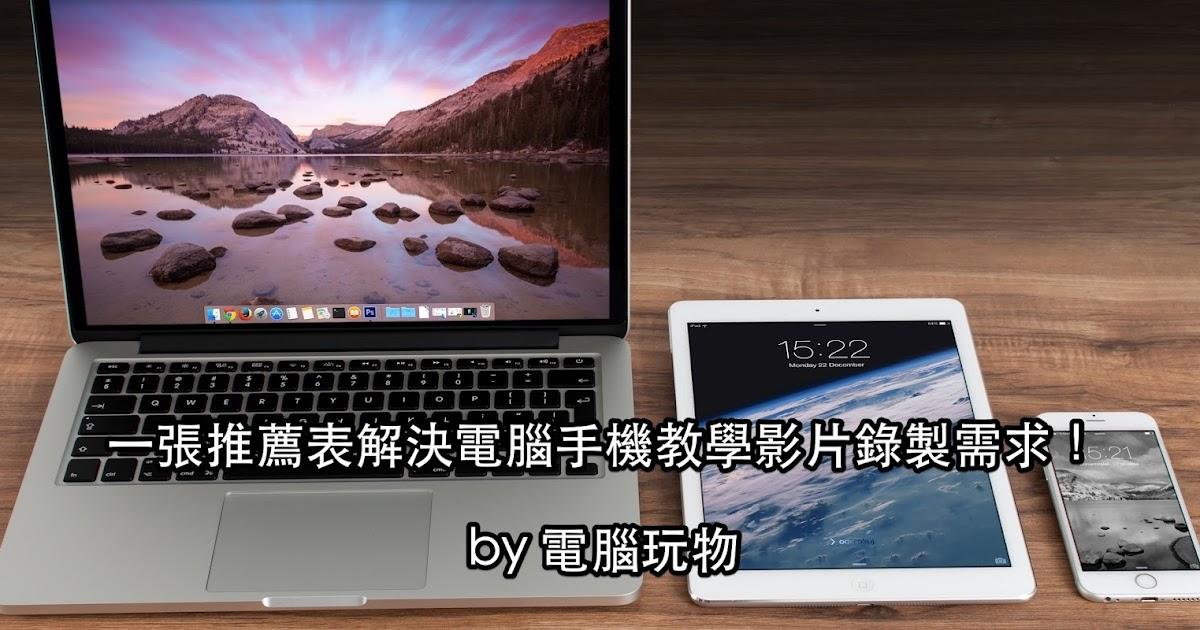 10大螢幕錄影軟體推薦比較!搞定電腦手機錄影教學