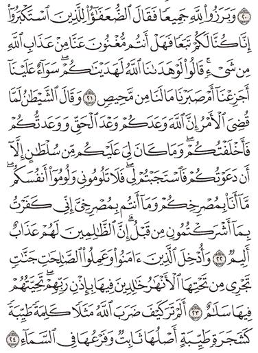 Tafsir Surat Ibrahim Ayat 21, 22, 23, 24, 25