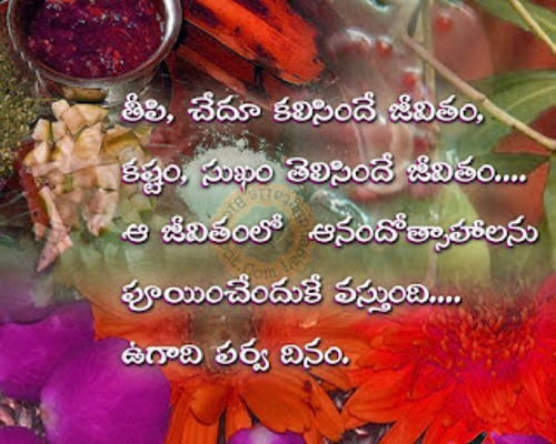 Kannada Love Quotes Wallpapers Have A Wonderful And Blessed Ugadi