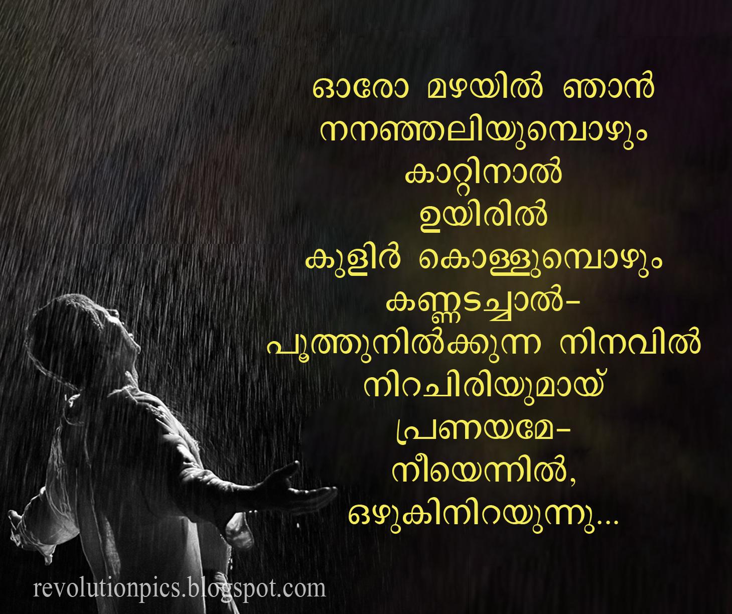 rain quotes in malayalam - photo #36