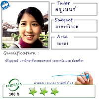 เรียนภาษาอังกฤษ ที่ระยอง
