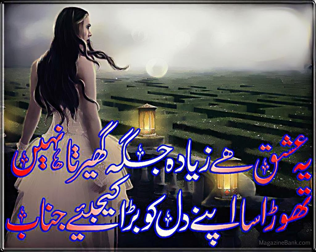 New Urdu yum stories