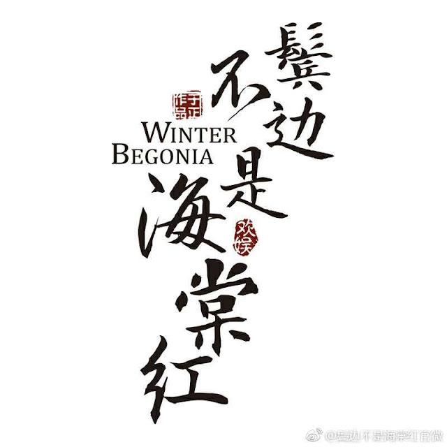 Yu Zheng Winter Begonia