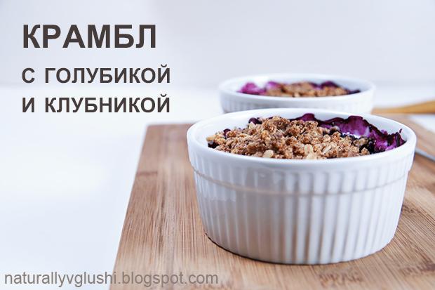 крамбл с голубикой и клубникой рецепт | Блог Naturally в глуши