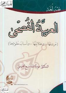 تحميل كتاب العربية الفصحى مرونتها وعقلانيتها وأسباب خلودها pdf عودة الله منيع القيسي
