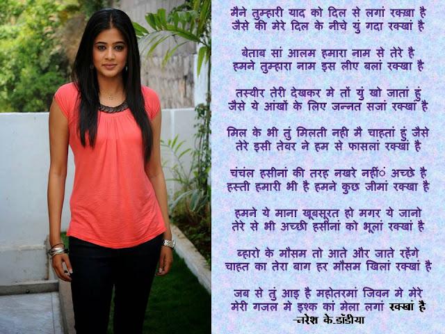 मैंने तुम्हारी याद को दिल से लगा रक्ख़ा है  Hindi Gazal By Naresh K. Dodia