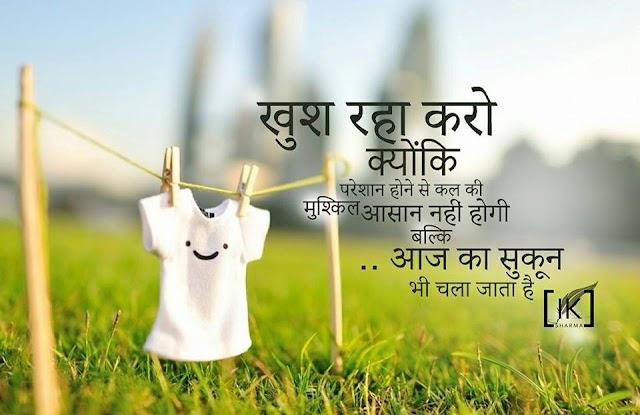 IK Sharma - Suvichar | Inspirational Quotes In Hindi
