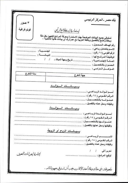 بنك مصر يعلن عن الاوراق المطلوبة للتعيين للشباب من الجنسين 2018