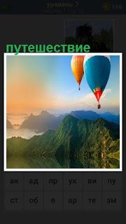 высоко воздушные шары отправились в путешествие