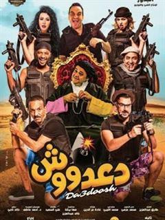 فيلم دعدوش 2017