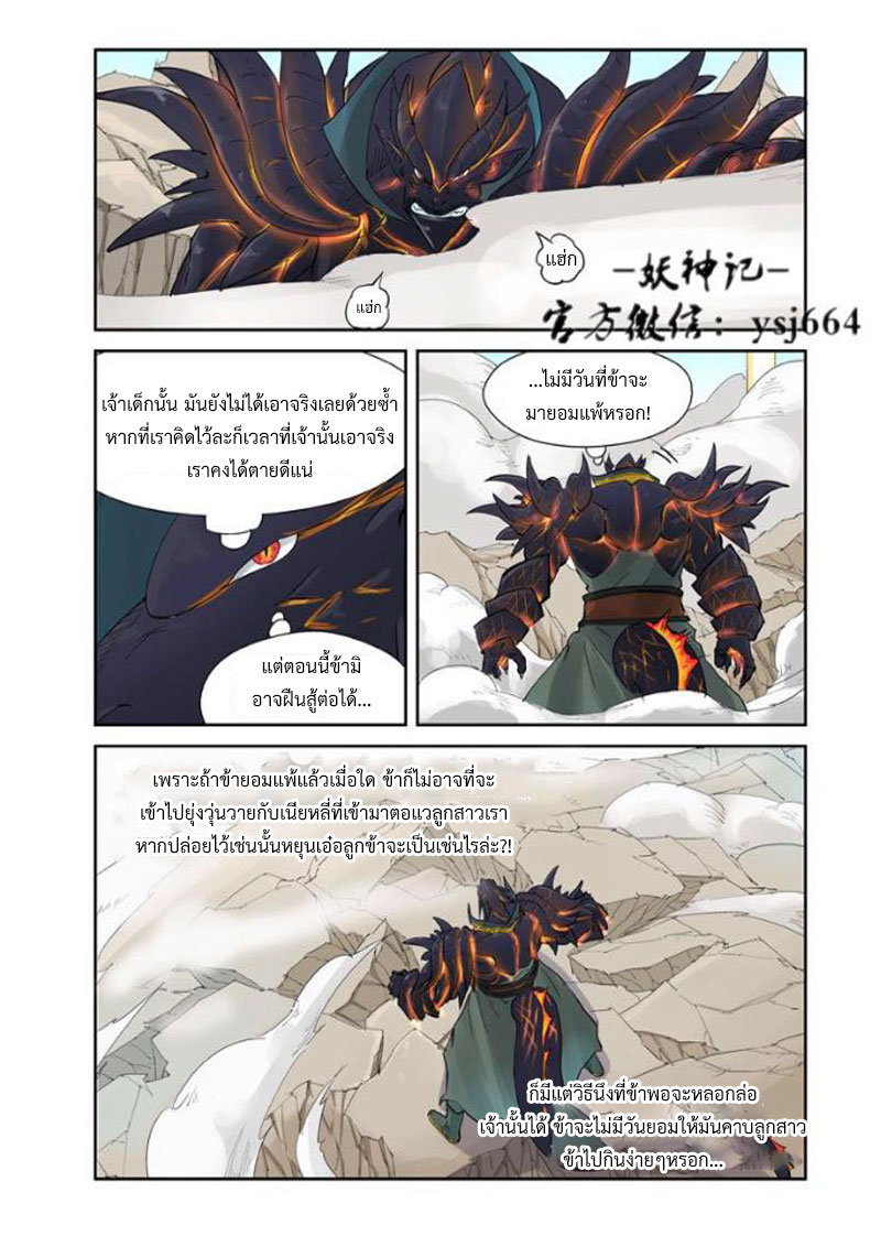 Tales of Demons and Gods ตอนที่ 127.2 หน้า 6