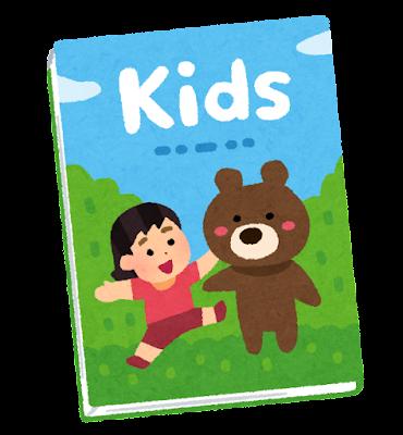 児童書のイラスト