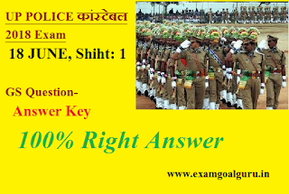 up police constable 2018 exam answer key