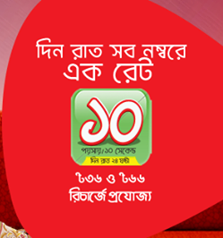 robi-Goti 36-any-number-10paisa-10second-60paisa-min-36tk-66tk recharge