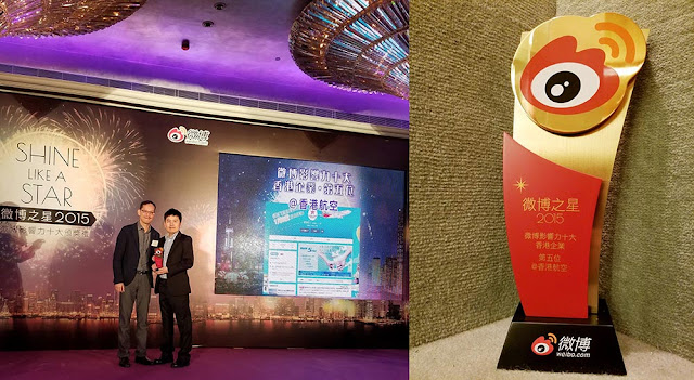 「微博之星 2015」頒獎禮,香港航空 蟬聯「香港地區十大最有影響力微博」殊榮 。