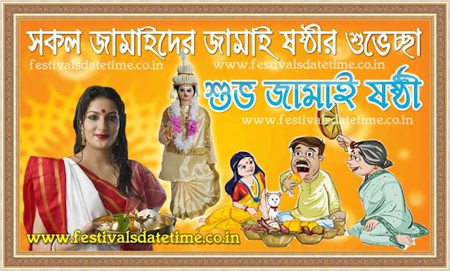 Jamai Sasthi Wallpapers Free Download, Happy Jamai Sasthi No.H