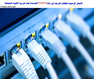 اسعار الانترنت الجديدة,اسعار النت الجديدة,اسعار انترنت مصر,تقنية,معلومات,