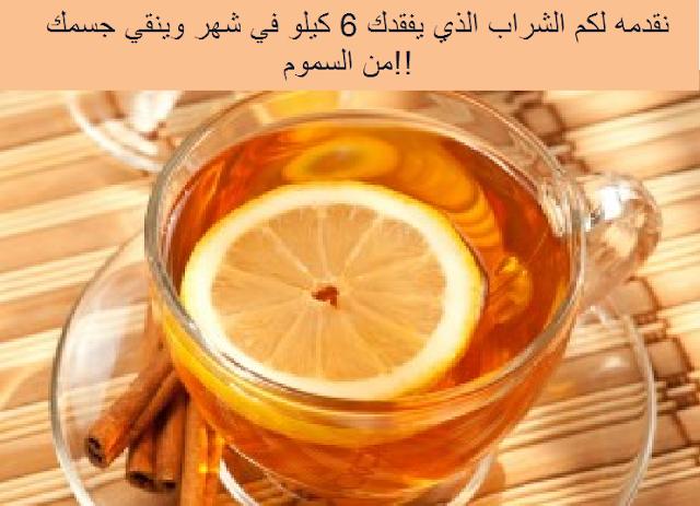 نقدمه لكم الشراب الذي يفقدك 6 كيلو في شهر وينقي جسمك من السموم!!