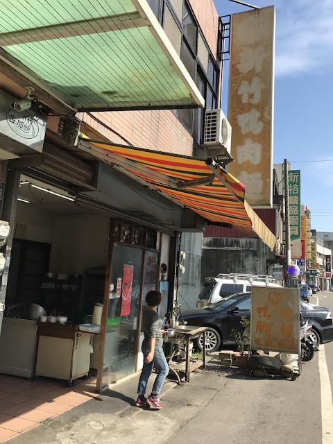 【竹北美食】福興路上的新竹煙燻鴨肉麵