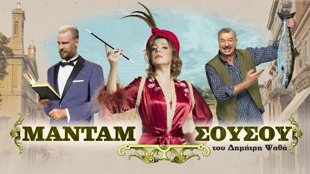 Ακυρώθηκε η θεατρική παράσταση ¨Μαντάμ Σουσού¨ στο Αρχαίο Θέατρο Άργους