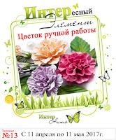 https://internitka.blogspot.ru/2017/04/11042017-11052017.html