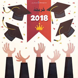 رمزيات تخرج 2018