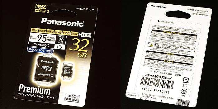 パナソニック「RP-SMGB32GJK」の製品パッケージ