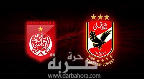 نتيجة مباراة الاهلي والوداد المغربي اليوم 21-6-2017 هزيمة الاهلي 2-0 في اياب دوري ابطال افريقيا