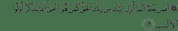 Surat Ar Ra'd Ayat 19