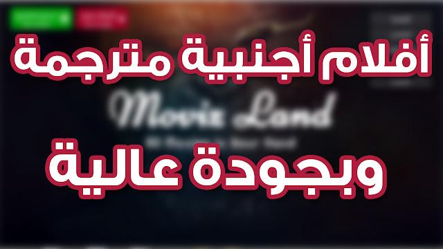 مشاهدة أي فيلم عربي او أجنبي مترجم بجودة عالية فقط من على هاتفك الأندرويد