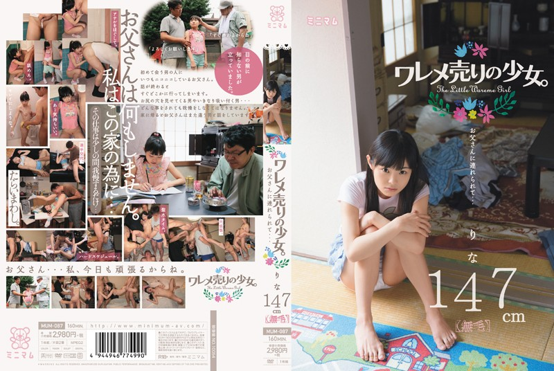 [MUM-087] ワレメ売りの少女。 お父さんに連れられて… りな 147cm(無毛)