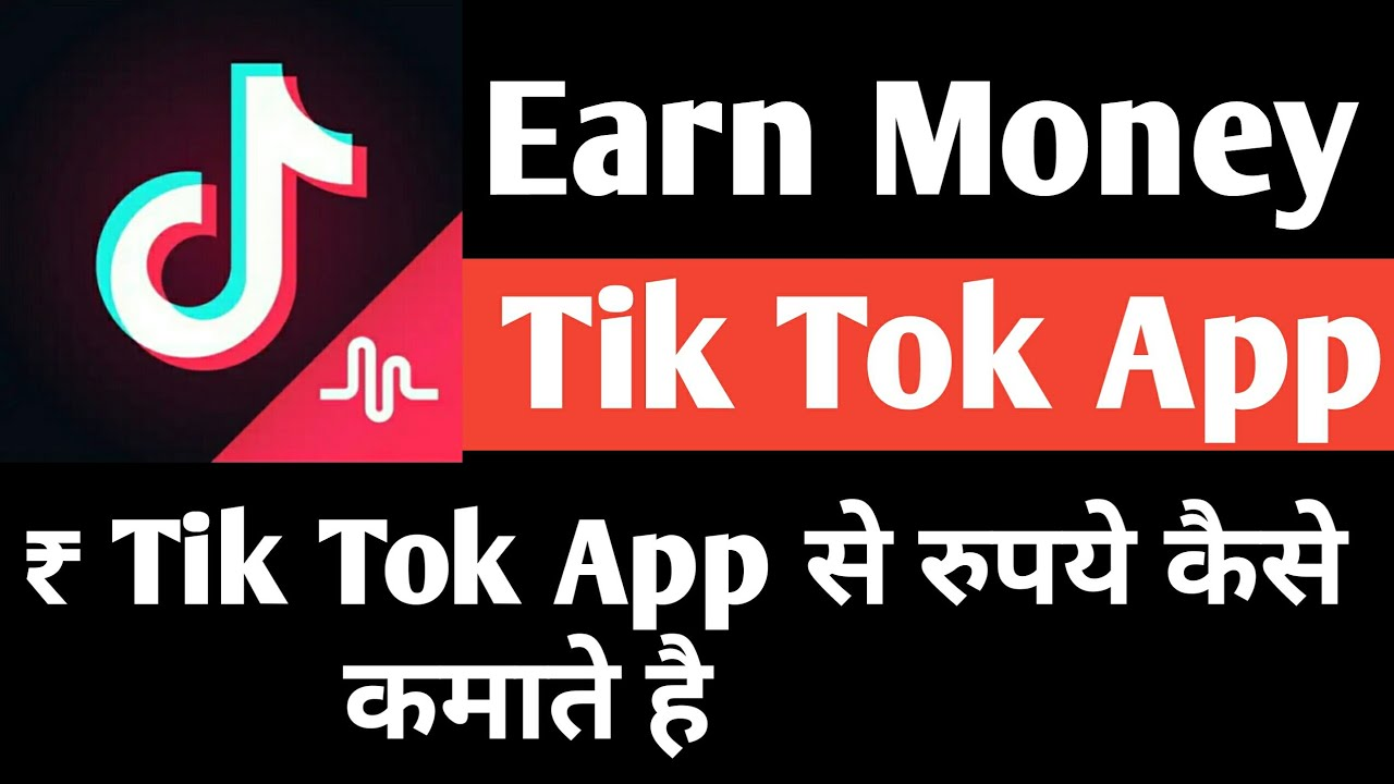 What is TikTok?, How can you earn money on TikTok?,TIK TOK