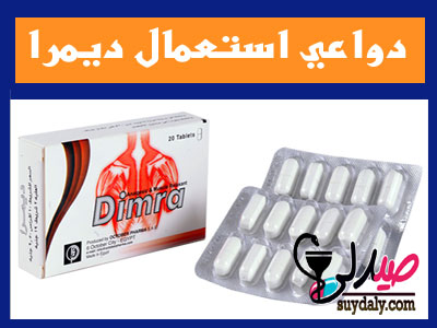 دواعي استعمال واستخدامات دواء ديمرا 500 Dimra