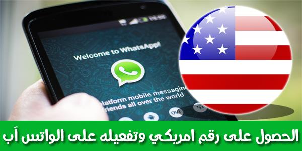 تطبيق Jingo لعمل رقم امريكي وتفعيلة على الواتساب
