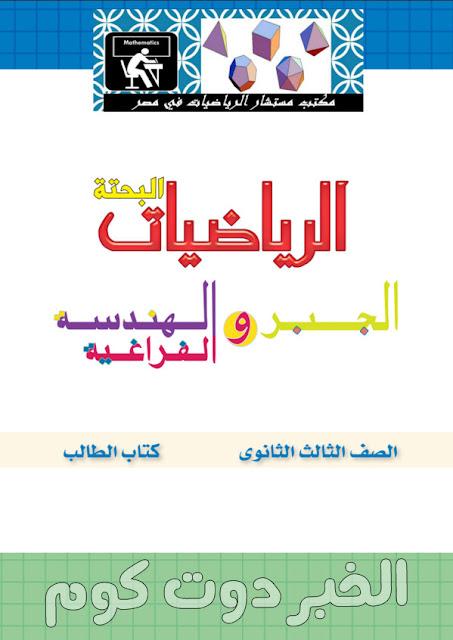 كتاب الجبر والهندسة الفراغية للصف الثالث الثانوي المنهج الجديد 2016/2017