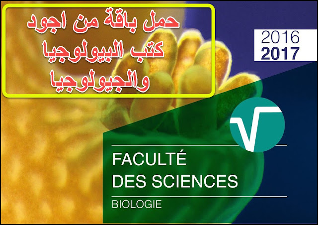 8 كتب في البيولوجيا رائعة جدا (biologie fendamentale,Biologie évolutive, Biologie Geologie....)