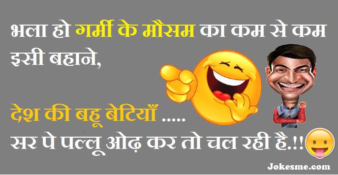 Garmi-hindi-funny-jokes