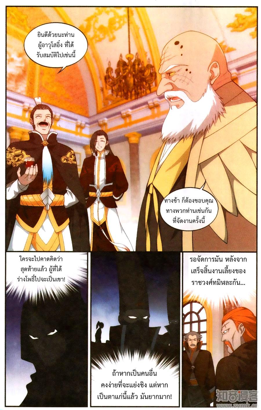 อ่านการ์ตูน Doupo Cangqiong 197 ภาพที่ 3