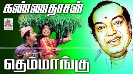 Kannadasan themmangu songs