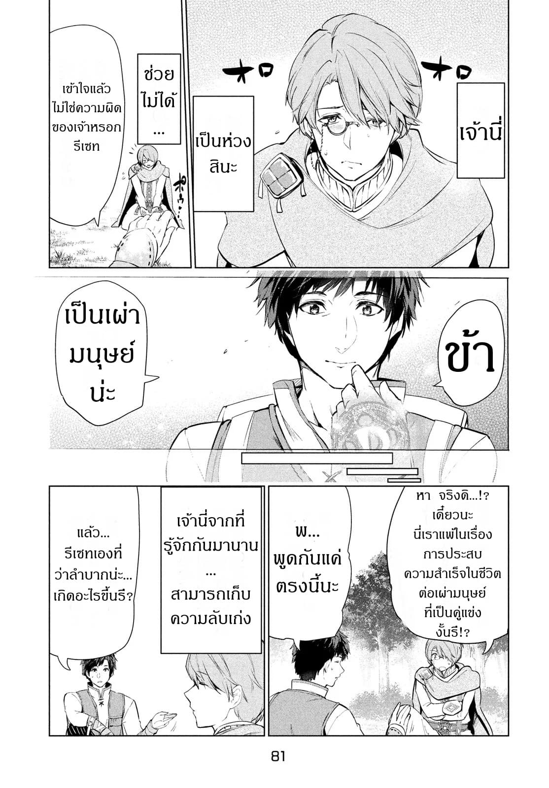 อ่านการ์ตูน Kaiko sareta Ankoku Heishi (30-dai) no Slow na Second ตอนที่ 8.2 หน้าที่ 5