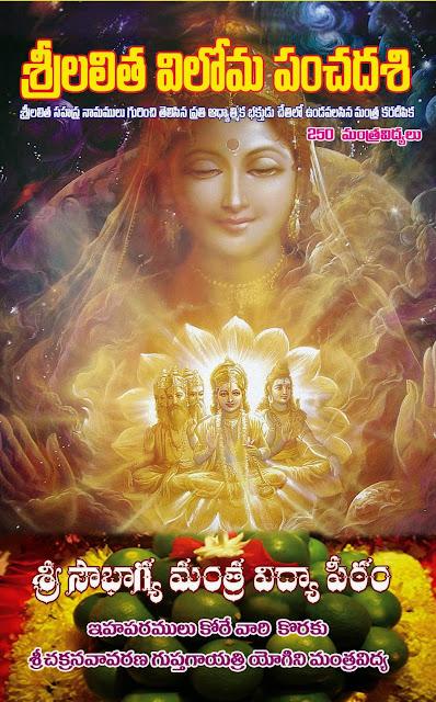 శ్రీ లలిత విలోమ పంచదశి | sri lalitha viloma panchadasi | శ్రీ లలిత విలోమ పంచదశి | GRANTHANIDHI | MOHANPUBLICATIONS | bhaktipustakalu