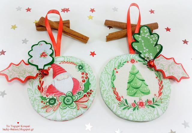 Χριστουγεννιάτικες υφασμάτινες μπάλες στολίδια - γούρια