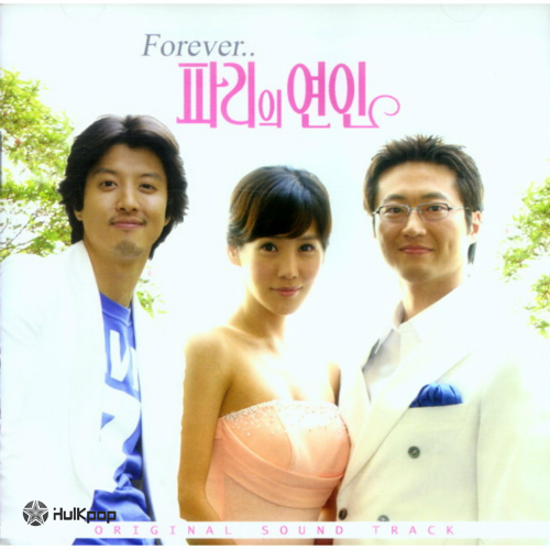 Various Artists – Lovers in Paris Forever OST