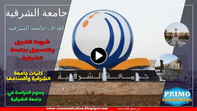 معلومات عن جامعه الشرقيه سلطنة عمان (التخصصات - شروط القبول والتسجيل -رسوم الدراسة)