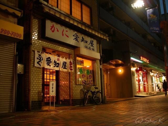 かにの愛知屋仮店舗